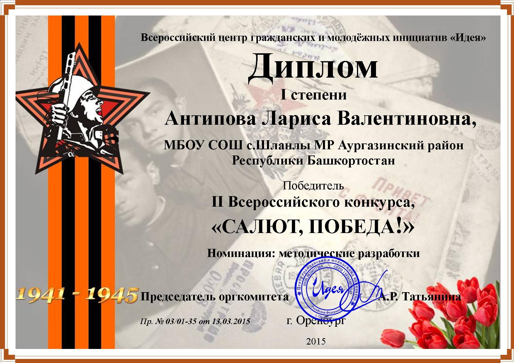 Всероссийские конкурсы дети войны